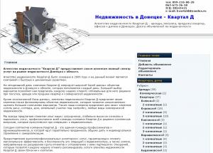 Недвижимость Донецка, доска объявлений