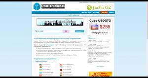 Post-Tracker.ru  - Отслеживание почтовых отправлений