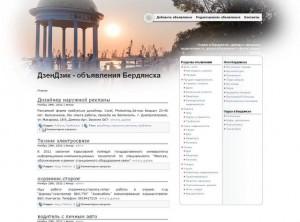 ДзенДзик - объявления Бердянска