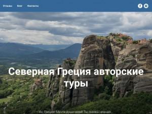Авторские туры по северу Греции