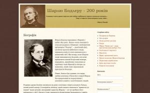 Шарлю Бодлеру - 200 років