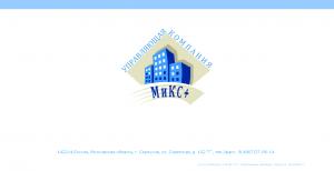 Управляющая компания ООО МиКС+