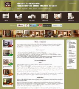 Корпусная мебель российских фабрик в Днепропетровске